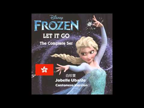 Frozen - Let It Go(冰心鎖)(Bing sam soh) (Cantonese Version)