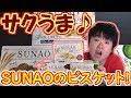 【糖質制限】SUNAOの低糖質ビスケット!豆乳、おから入りだからヘルシー!