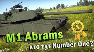 M1 Abrams Обзор в War Thunder | кто тут Number One?