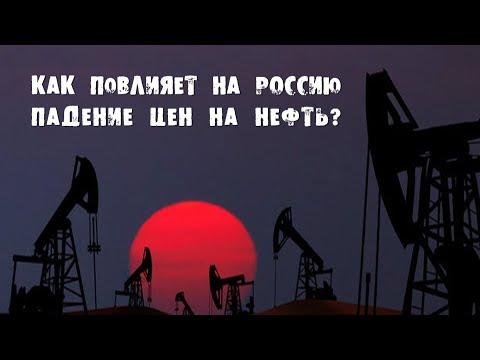 Как повлияет на Россию падение цен на нефть?