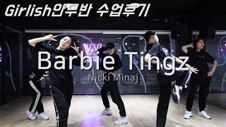 [ Nicki Minaj - Barbie Tingz ] choreography Chu / Girlish 안무반