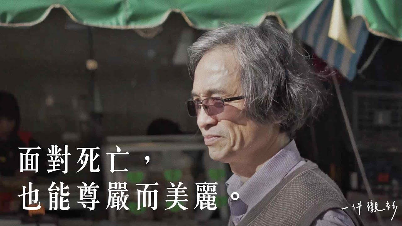 臺灣支持安樂死的婦產科醫生