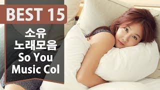 소유 노래 베스트 15곡 [ 가사 첨부, 320kbps ] Korea best Singer SoYou Music Collection Top15