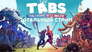 Totally Accurate Battle Simulator (TABS) #4 - Угарный стрим! (Прохождение)