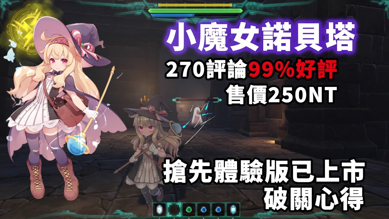 【TG】小魔女諾貝塔 steam 99%好評 遊戲內容介紹與微評論