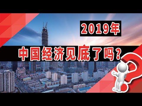 2019年,中国经济见底了吗?