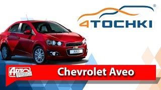 Авторевю Chevrolet Aveo - 4 точки. Шины и диски 4точки - Wheels & Tyres 4tochki