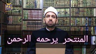 المنتحر يرحمه الرحمن. الشيخ عصام تليمة