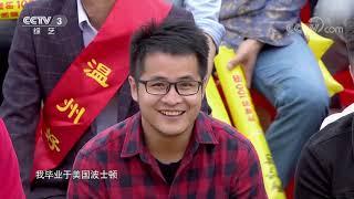 [喜上加喜]一家子的企业家 所学专业可以看出的创业精神  CCTV综艺 - YouTube