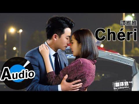 譚維維 -  Chéri (官方歌詞版) - 電視劇《親愛的翻譯官》插曲