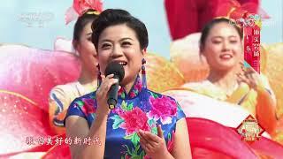 [2020东西南北贺新春]《幸福中国一起走》 演唱:张也| CCTV综艺