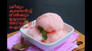 ക്രീമും കണ്ടെൻസ്ഡ് മിൽക്കും  ഇല്ലാതെ അടിപൊളി ഐസ്ക്രീം||Icecream without cream and condensed milk