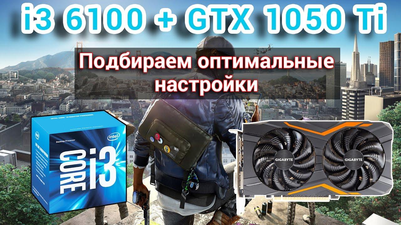 Анализ производительности в Watch Dogs 2 на i3 6100 + GTX 1050 Ti