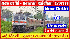12302 | New Delhi - Howrah Rajdhani Express | हावड़ा राजधानी एक्सप्रेस | Delhi to Howrah Train