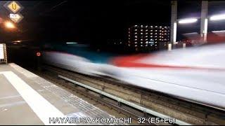 大迫力! 東北新幹線「はやぶさ・こまち」 320km/h通過 (E5+E6)