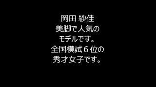 岡田 紗佳さん。 美脚で有名になっているそうですよ。