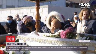 У Хмельницькій області поховали 4-річну дівчинку, яка перебувала у комі після побиття cмотреть видео онлайн бесплатно в высоком качестве - HDVIDEO