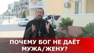 Почему Бог не даёт мужажену Священник Игорь Сильченков