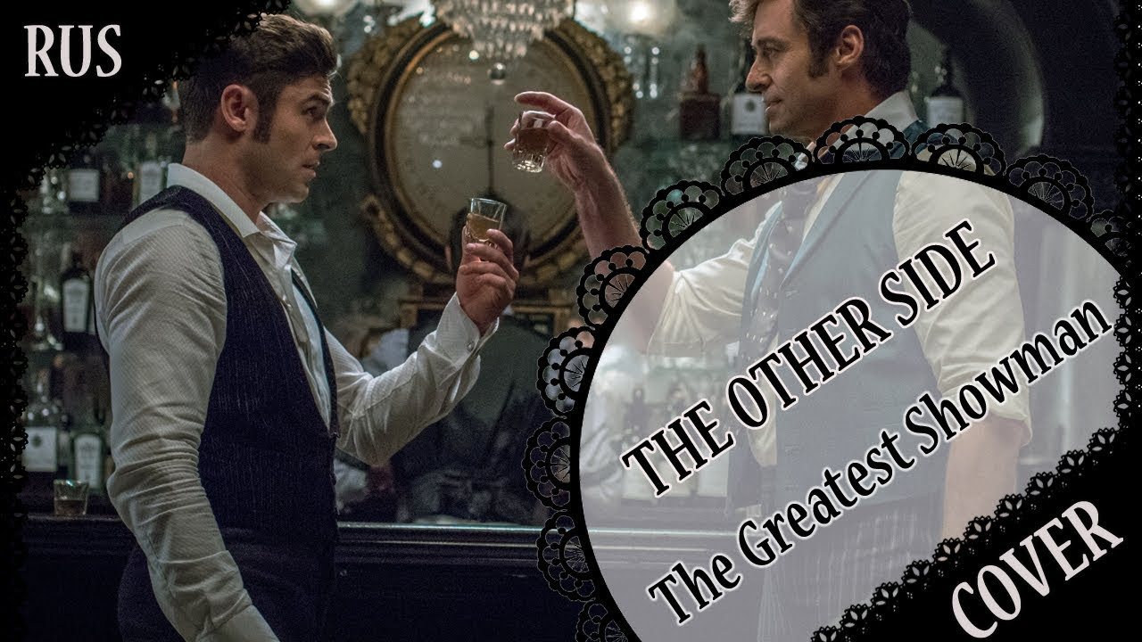 【THE GREATEST SHOWMAN RUS COVER】The Other Side 歌ってみた【Royal Mansion】