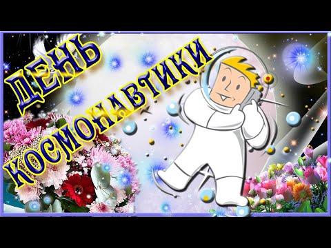 12 апреля День космонавтики. С Днём авиации и космонавтики. Футаж с Днём космонавтики