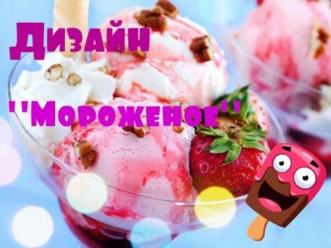 видео красноярск ice cream