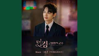 Youtube: Maze / Yongzoo