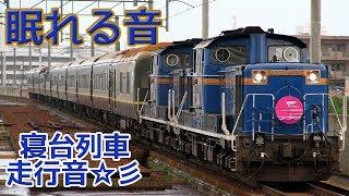Repeat youtube video 【眠れる音】寝台列車走行音 ③ 作業用BGM