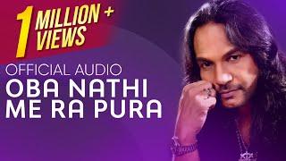 Oba Nathi Me Ra Pura(Official Audio) - Athula Adikari