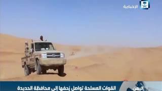 بغطاء جوي من مقاتلات التحالف العربي..  القوات المسلحة اليمنية تواصل زحفها إلى الحديدة