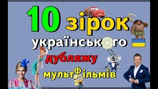 10 зіркових голосів укрїнського дубляжу мультфільмів | Хто із зірок озвучує мультфільми ?! | ч.1