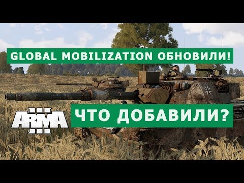 ARMA Global Mobilization ОБНОВИЛИ! ЧТО ДОБАВИЛИ?