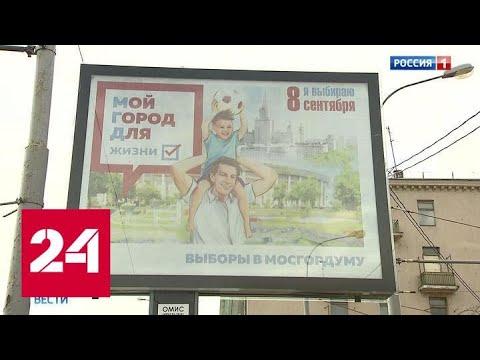 Выборы в Мосгордуму: однозначных лидеров нет - Россия 24