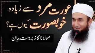 Molana Tariq Jameel Latest Bayan 2 May 2021 Aurat Mard Se Zyada Khubsorat Kyun Hai?