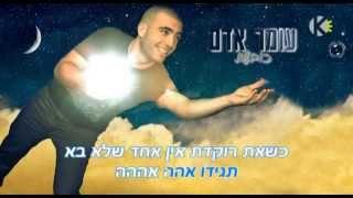 עומר אדם - כובשת - שרים קריוקי - Omer Adam
