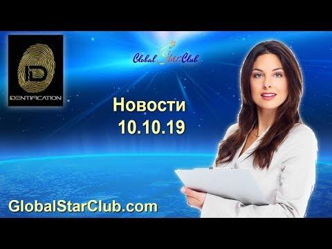 IDentification - Новости 10.10.19