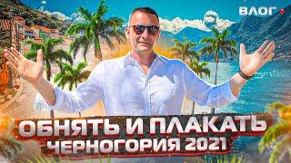 ВЛОГ Черногория впечатления после Москвы Что нас удивило Черногория 2021