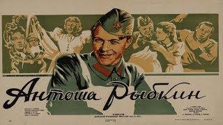 АНТОША РЫБКИН 1942 (Антоша Рыбкин военная комедия)