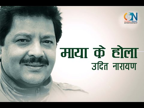Maya Ke Hola by Udit Narayan | Karaoke with Lyrics
