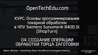 Шот 04 :: Создание операции обработки торца заготовки в токарной ЧПУ Siemens Sinumerik 840D Sl(В данном видео вам представлен процесс создания операции обработки торца точением системе ЧПУ Siemens Sinumerik..., 2015-04-05T19:30:10.000Z)