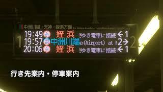 福岡市地下鉄箱崎線 (H07)貝塚駅(2番の乗り場)中洲川端行きⅡ