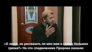 Хамзат Чумаков - Лжесвидетельство и клевета(титры на русском языке)