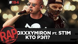 ST1M готовит Я-РЭП 2 feat. OXXXYMIRON и др. | SIFO & GREEN PARK GANG |  Mozee Montana #RapNews 194