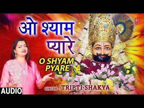 ओ श्याम प्यारे I O Shyam Pyare I TRIPTI SHAQYA I Khatu Shyam Bhajan I New Latest Full Audio Song