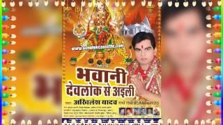 Bhorahi se johat johat bhawani devlok se aili akhileshyadaw rahe radhe