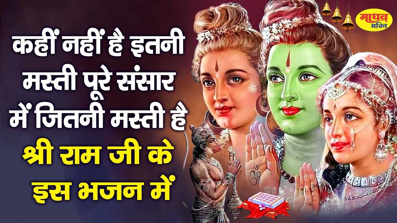 जो यह भजन सुनेगा उसका उद्धार निश्चित है - Ram Bhajan 2021 - Superhit Ram Bhajan 2021 ! Madhav Bhakti