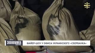 Обзор: От зарплаты до зарплаты, Татфондбанк, Файер-шоу у офиса Сбербанка в Киеве