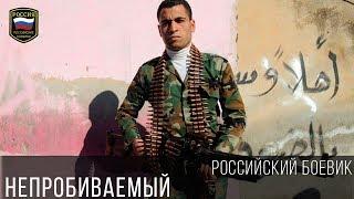 ЛУЧШИЙ ФИЛЬМ - НЕПРОБИВАЕМЫЙ / Криминальный боевик...