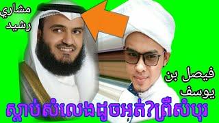 Gambar cover Surah Al Munafiqun سورة المنافقون   Surah Al Mujadalah Surah Al Qiamah Faisal Yusof Misyari Rasyid