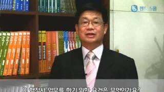 행정사 소개 동영상