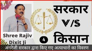 Rajiv Dixit Video Part - 27   Kisan Or Sarkar 4   Angreji Kanoon Vyavastha   श्री राजीव दीक्षित जी  